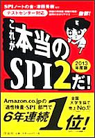 これが本当のSPI2だ!(2013年度版)
