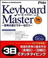 Keyboard Master Ver.6