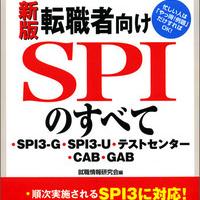 新版 転職者向けSPIのすべて一SPI3-G・SPI3-U・テストセンター・CAB・GAB