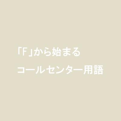 「F」から始まるコールセンター用語