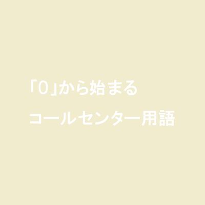 「O」から始まるコールセンター用語