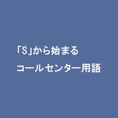 「S」から始まるコールセンター用語