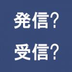 初心者には発信より受信の方が楽と聞きましたが、どちらがいいでしょうか? – FAQ(よくある質問と回答)
