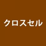 クロスセル(cross-selling)- コールセンター用語集