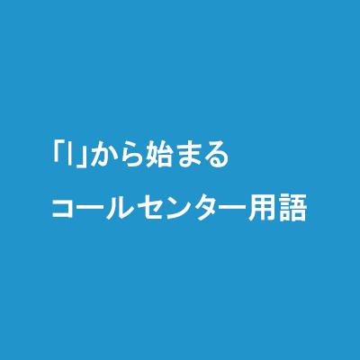 「I」から始まるコールセンター用語