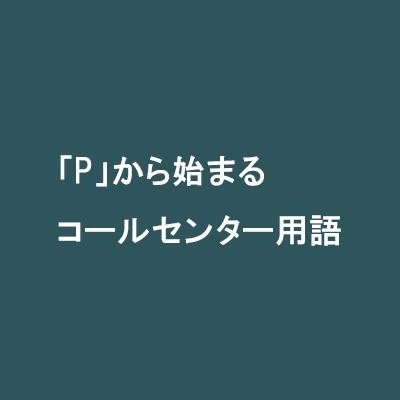 「P」から始まるコールセンター用語