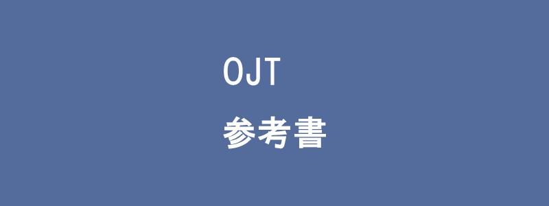 OJTに関する参考書