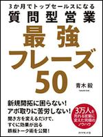 3か月でトップセールスになる・質問型営業最強フレーズ50
