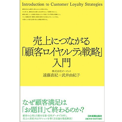 売上につながる「顧客ロイヤルティ戦略」入門