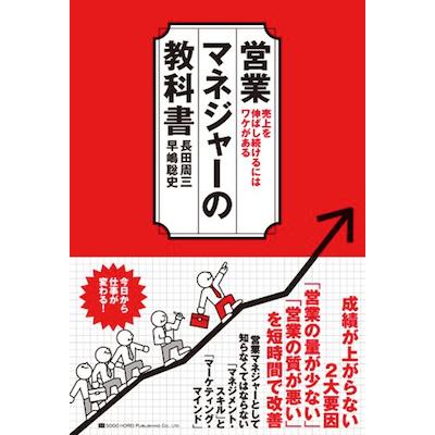 営業マネジャーの教科書 売上を伸ばし続けるにはワケがある
