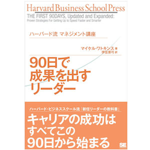 ハーバード流マネジメント講座 90日で成果を出すリーダー