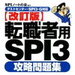 転職者用SPI3攻略問題集[改訂版] テストセンター・SPI3-G対応