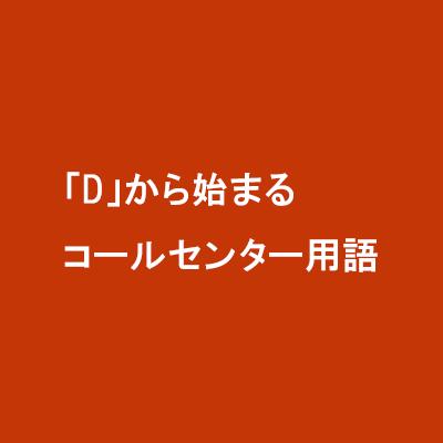 「D」から始まるコールセンター用語