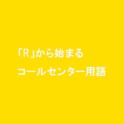 「R」から始まるコールセンター用語