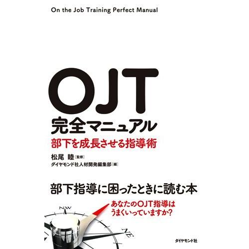 OJT完全マニュアル 部下を成長させる指導術