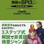 無敵のSPI3 でる順 徹底攻略本 2017年(内定請負漫画『銀のアンカー』式)