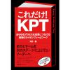 これだけ! KPT あらゆるプロセスを成果につなげる 最強のカイゼンフレームワーク