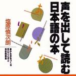 声を出して読む日本語の本 – 豊かな声をつくる早口ことばと滑舌例題集