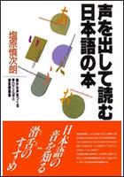 声を出して読む日本語の本 - 豊かな声をつくる早口ことばと滑舌例題集