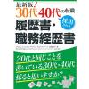 30代40代の転職・採用される履歴書・職務経歴書