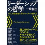リーダーシップの哲学・12人の経営者に学ぶリーダーの育ち方