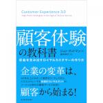 顧客体験の教科書・収益を生み出すロイヤルカスタマーの作り方
