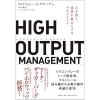 HIGH OUTPUT MANAGEMENT(ハイアウトプット マネジメント)人を育て、成果を最大にするマネジメント