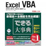 できる大事典 Excel VBA 2016/2013/2010/2007対応