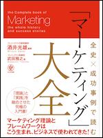 全史×成功事例で読む 「マーケティング」大全