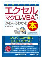 図解でわかる エクセルのマクロとVBAがみるみるわかる本