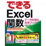 できるExcel 関数 データ処理の効率アップに役立つ本 2016/2013/2010/2007対応
