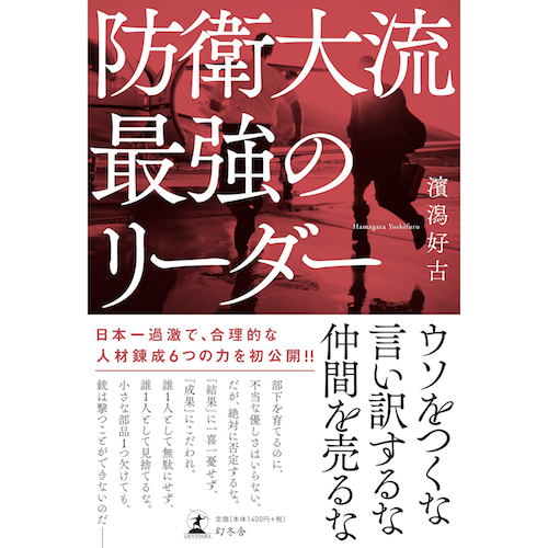 防衛大流 最強のリーダー/濱潟好古(著) 幻冬舎