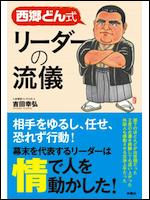 西郷どん式 リーダーの流儀/吉田幸弘(著)扶桑社