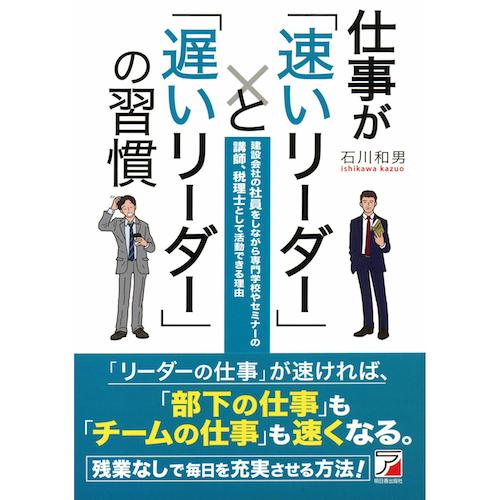 仕事が「速いリーダー」と「遅いリーダー」の習慣/石川和男(著) 明日香出版社