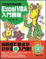 これならわかる! ExcelVBA入門講座