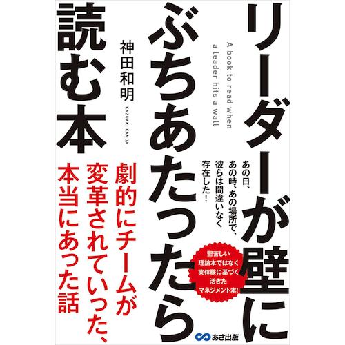 リーダーが壁にぶちあたったら読む本/神田和明(著) あさ出版