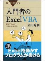 入門者のExcel VBA ― 初めての人にベストな学び方