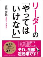 リーダーの「やってはいけない」/吉田幸弘(著) PHP研究所