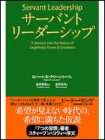 サーバントリーダーシップ/ロバート・K.グリーンリーフ (著) 英治出版