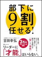 部下に9割任せる!/吉田幸弘(著) フォレスト出版