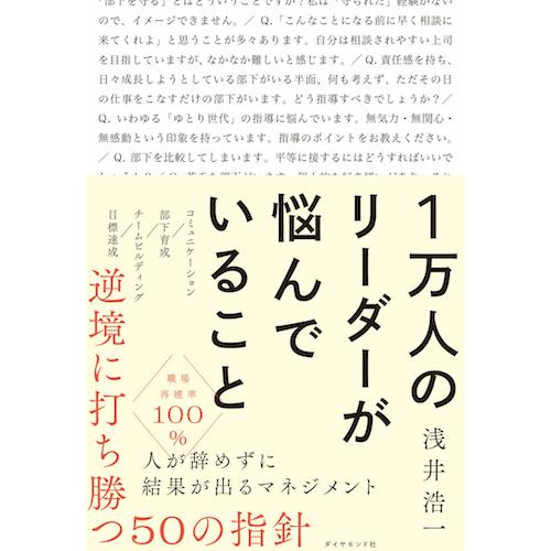 1万人のリーダーが悩んでいること/浅井浩一(著) ダイヤモンド社