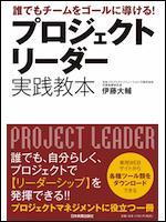 誰でもチームをゴールに導ける! プロジェクトリーダー 実践教本/伊藤大輔(著) 日本実業出版社