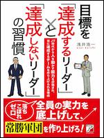 目標を「達成するリーダー」と「達成しないリーダー」の習慣/浅井浩一(著) 明日香出版社