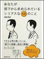 あなたが部下から求められているシリアスな50のこと 濱田秀彦 (著) 実務教育出版