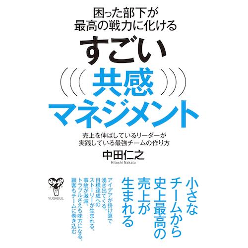 困った部下が最高の戦力に化けるすごい共感マネジメント/中田仁之(著) ユサブル